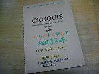 【松岡享子展】松岡さんへメッセージをお願いします!
