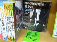 祝!産経児童出版文化賞大賞受賞『それでも「ふるさと」』シリーズ