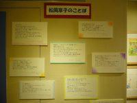 【松岡享子展】まだまだ進化してます!ナルニアホールの展示①