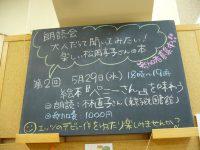 【松岡享子展】『ペニーさん』朗読会にぜひご参加を!