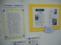 岩波ジュニア新書創刊40周年記念フェア
