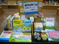 【店内ミニフェア】11ぴきのねこ 書籍&グッズ大集合!