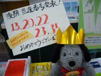 松岡享子展、後期プレゼント当選者の皆様へのお知らせ