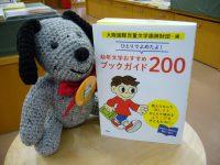 【新刊】『幼年文学おすすめブックガイド200』