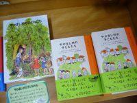 新訳『やかまし村の子どもたち』