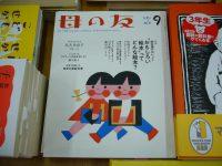 「母の友」に松岡享子さんのロングインタビュー掲載