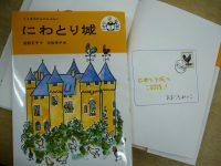 【幼年童話フェア】どんどんぶんこのサイン本がスゴイ!