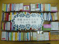 【幼年童話フェア】おのりえんさん手作りの豆本