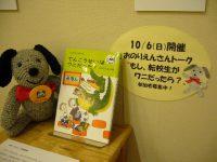 【幼年童話フェア】おのりえんさんのトークにぜひご参加を!