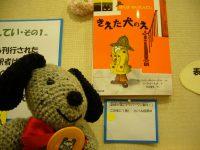 【幼年童話フェア】世界最年少の名探偵ネートくん登場!