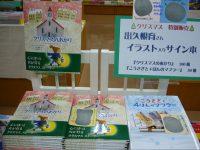 出久根さんのサイン本、今年も販売しま~す。