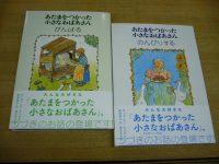 【新刊】「あたまをつかった小さなおばあさん」続編刊行!