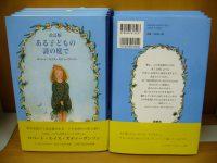 【新刊】『改訂版 ある子どもの詩の庭で』
