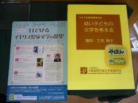 三宅興子氏講演録「幼い子どもの文学を考える」入荷しました
