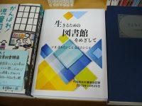 竹内悊氏講演録『生きるための図書館をめざして』