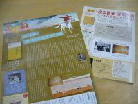【赤羽末吉展】今年は赤羽末吉生誕110年です!