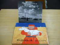 【赤羽末吉展】『スーホの白い馬』ピエゾグラフ展示