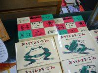 【店内ミニフェア】限定復刊 赤羽末吉の本