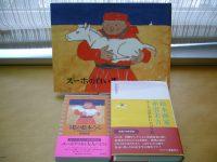 【新刊】赤羽茂乃著『絵本画家 赤羽末吉』