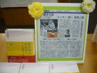 朝日新聞5/30に『絵本画家 赤羽末吉』の紹介記事が掲載