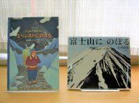 ベスト👍『シェルパのポルパ エベレストにのぼる』『富士山にのぼる』