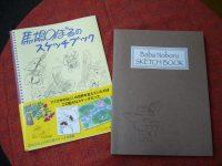 【新刊】『馬場のぼるスケッチブック』