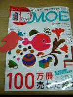 【赤羽末吉展】月刊MOEにミニ特集