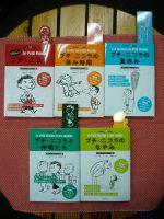 プチ・ニコラシリーズ、全5巻が完結しました