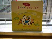 東京子ども図書館の冊子「本よんで よんでもらって うれしいさん」