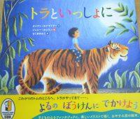 📖『トラといっしょに』ほか5点