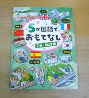 📖『5か国語でおもてなし[交通・施設編]』ほか6点
