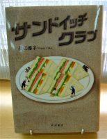 ベスト👍『サンドイッチクラブ』