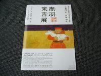 【赤羽末吉展】静岡市美術館で赤羽末吉展開催です