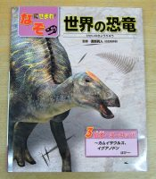 📖『なぞにせまれ! 世界の恐竜』ほか1点