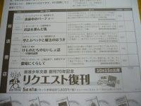 【岩波少年文庫展】少年文庫、10月のリクエスト復刊書目決定!