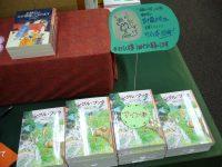 【岩波少年文庫展】『ジャングル・ブック』五十嵐大介さんのサイン本