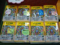【岩波少年文庫展】10月の新刊『インド神話』、豪華ダブルサイン本!