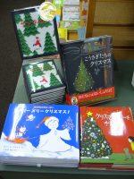 【クリスマス2020】クリスマスの新刊書籍、4点+@ご紹介(五味太郎さんサイン本)