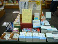 【店内ミニフェア】若菜晃子さん著作 3/20講演会プレフェア