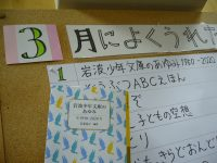 3月の売上ベスト1位は『岩波少年文庫のあゆみ』!(サイン本あります)