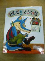 【降矢なな展】オオカミの誕生日は4月26日だった!