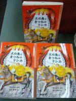 岩波少年文庫新刊『火の鳥ときつねのリシカ』