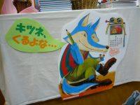 【降矢なな展】オオカミさんバースデイ企画始動!