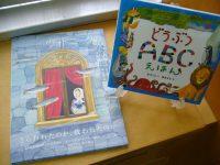【降矢なな展】降矢さんの絵本2作品、BIB2021に出展決定
