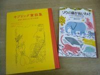 キプリングのおもしろさ、再発見!~新刊『キプリング童話集』