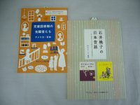 【新刊】東京子ども図書館ブックレット2点