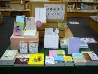 石井桃子関連の貴重(⁉)図書です