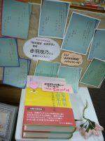 【赤羽末吉展】赤羽茂乃さんサイン本、新バージョン!