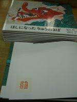 【赤羽末吉展】落款入り書籍、2作品追加!