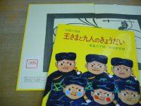 """【赤羽末吉展】ついにこの本にも落款が……。""""九人きょうだい""""登場!"""
